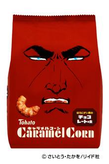 Takao Saito (Golgo 13) - Chocolate