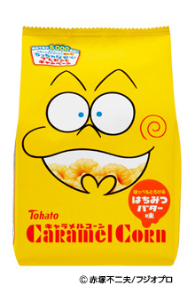 Fujio Akatsuka (Genius Bakabon) - Honey Butter