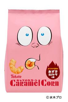 Shigeru Mizuki (GeGeGe no Kitaro) - Red Bean Milk