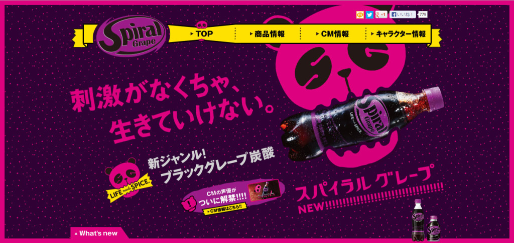 spiral_grape_website