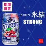kirin-sour-cherry-chuhai-4